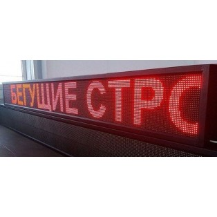 Светодиодная бегущая строка LC-BSR-320х2240 красный