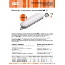 Светильник PWP-600-CL- 18W 6500K IP65 230V JaZZway