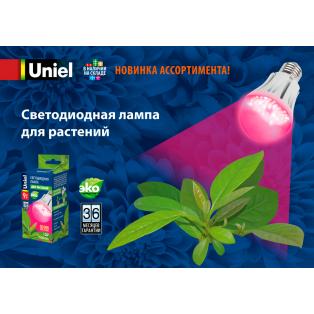 Светодиодная лампа для растений LED-A60-9W/SP/E27/CL